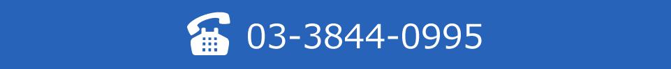 03-3844-0995